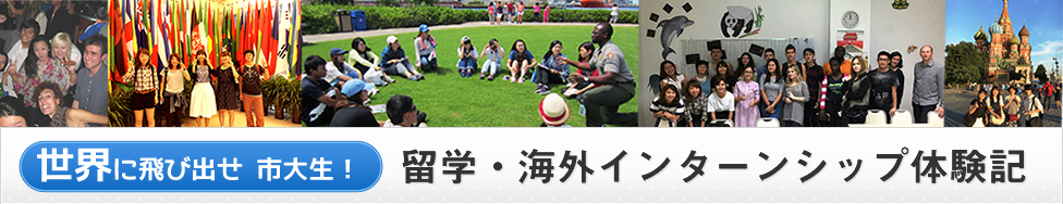 世界に飛び出せ 市大生!留学・海外インターンシップ体験記