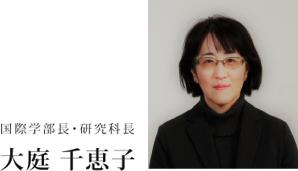 国際学部長・研究科長 大庭千恵子