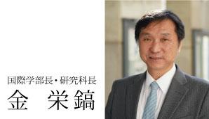 国際学部長・研究科長 金 栄鎬